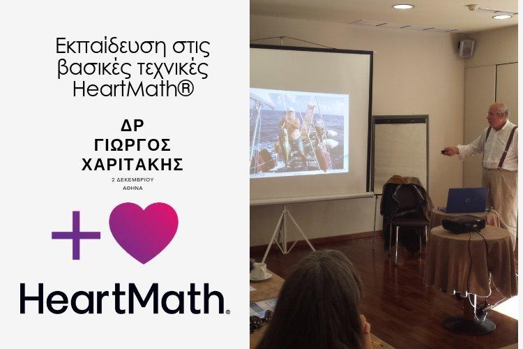 Εκπαίδευση στις βασικές τεχνικές του Ινστιτούτου HeartMath από τον Δρ Γιώργο Χαριτάκη