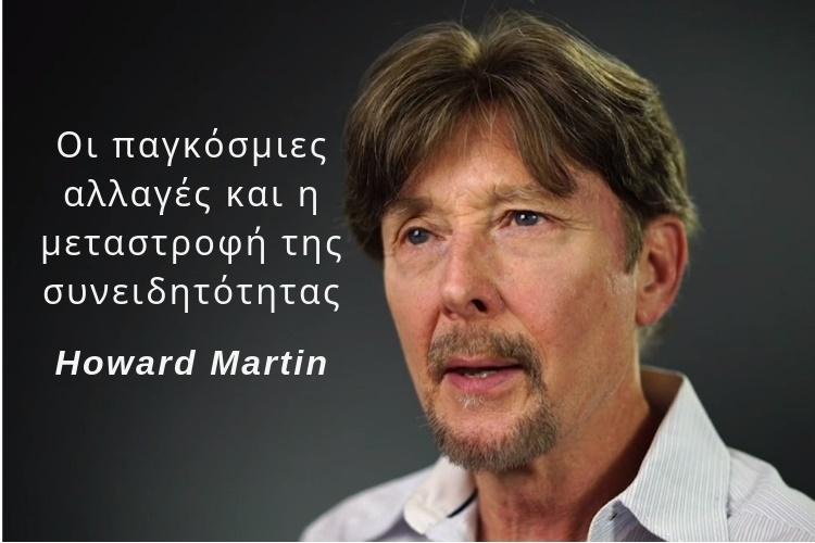 Howard Martin: Ο διεθνής ομιλητής, συγγραφέας και CEO του HeartMath έρχεται για πρώτη φορά στην Αθήνα