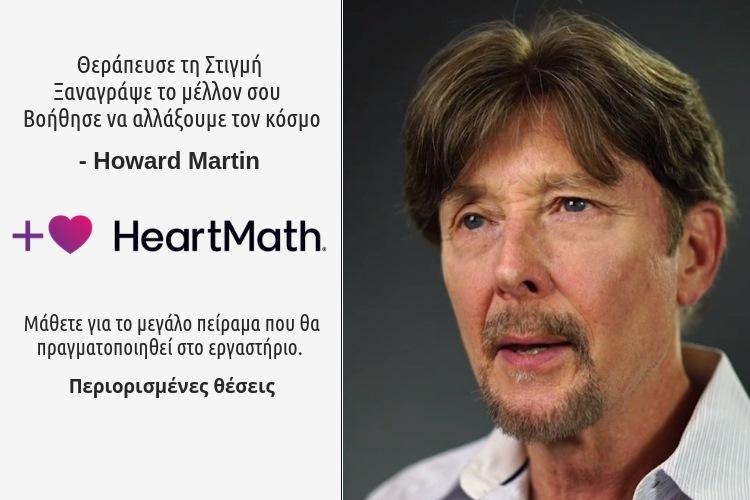 Ζώντας στο Πεδίο της Καρδιάς | Εργαστήριο με τον βραβευμένο εισηγητή Howard Martin, συνιδρυτή του Ινστιτούτου HeartMath