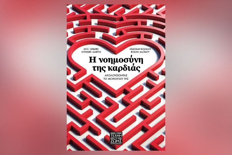 "Tο βιβλίο ""Η Νοημοσύνη της Καρδιάς"" στα Ελληνικά"