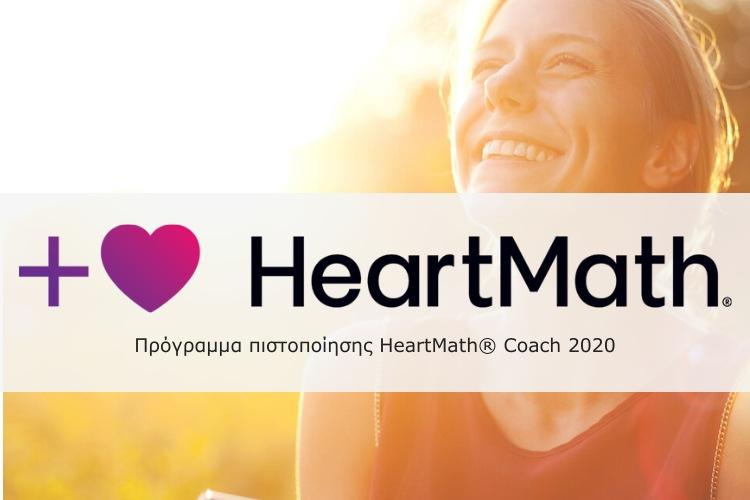 Πιστοποίηση HeartMath® Coach στην Ελλάδα
