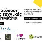 Δωρεάν εκπαίδευση HeartMath σε φροντιστές ασθενών με νόσο Alzheimer