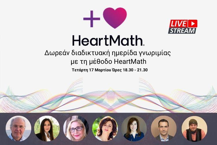 HeartMath: Ημερίδα Γνωριμίας με έξι κορυφαίους επαγγελματίες