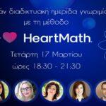 1η Ημερίδα HeartMath