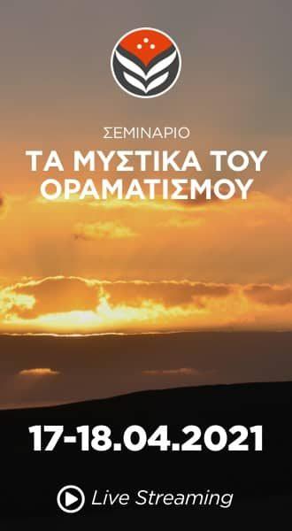 Oramatismos_330x600