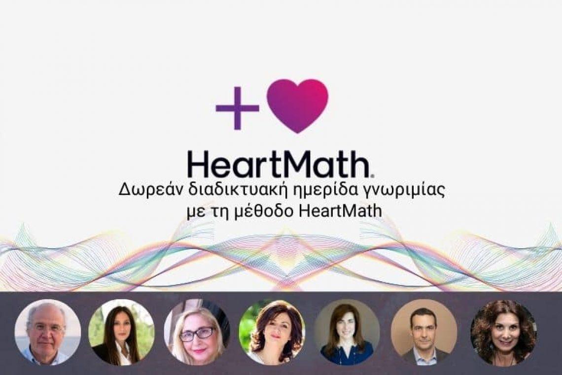 heartmath-imerida-