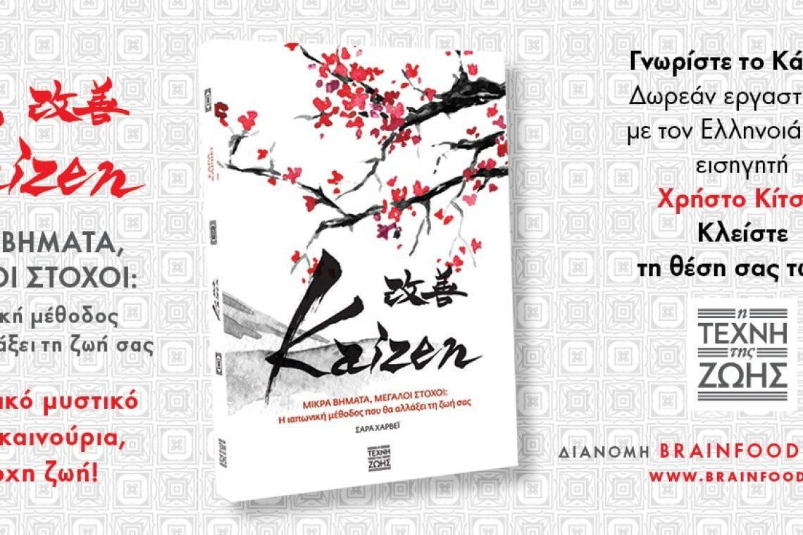 kaizen-20-1.jpg