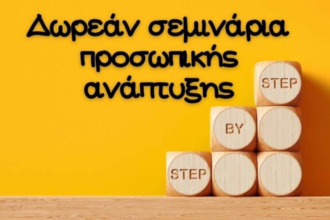personal development workshops